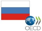 Россия, ОЭСР,oecd